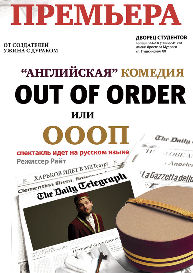 OUT of ORDER или ОООП
